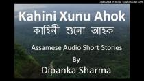 Embedded thumbnail for অদৃশ্য (Adrishya) - কাহিনী শুনো আহক - Kahini Xunu Ahok With Dipanka Sharma