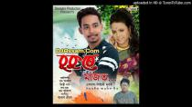 Embedded thumbnail for বুকুৰে মাজত (Bukure Majot) || By Mon Akash & Jinti Das || New Assamese Song 2018