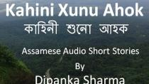 Embedded thumbnail for মাৰ্দাৰ (Murder) - কাহিনী শুনো আহক - Kahini Xunu Ahok With Dipanka Sharma